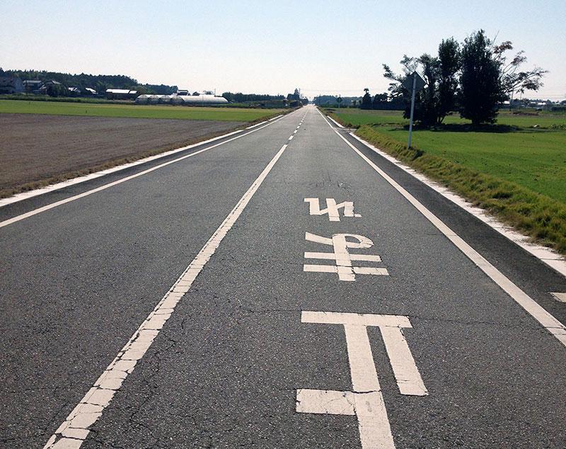 直線2km、道の状態はいい