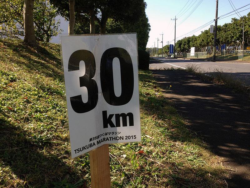 30km地点