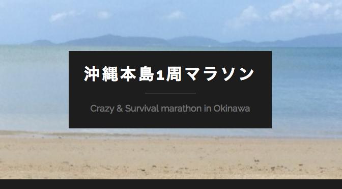 【速報】沖縄本島1周サバイバルラン2015はじまるよ