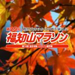 【攻略】福知山マラソン