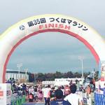 【リザルト】つくばマラソン2015