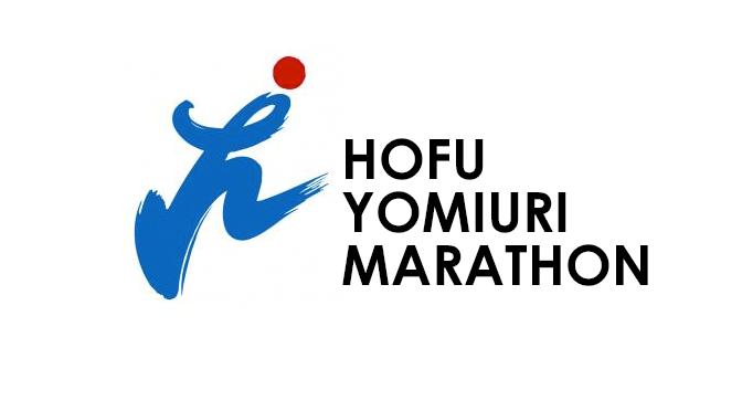【攻略】防府読売マラソン シリアスランナーonlyでお願いします