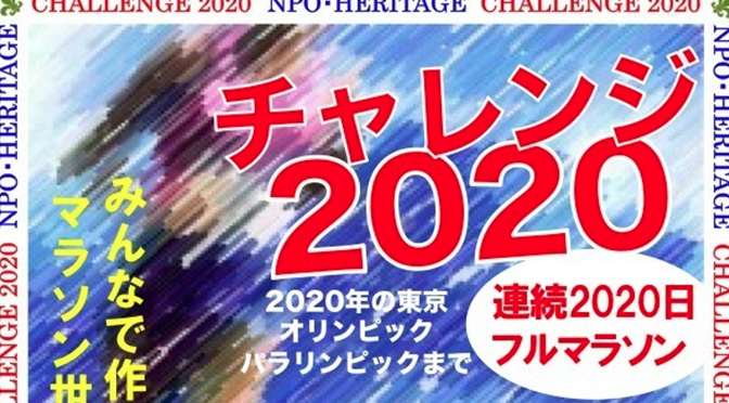 連続2020日フルマラソンに参加しよう!