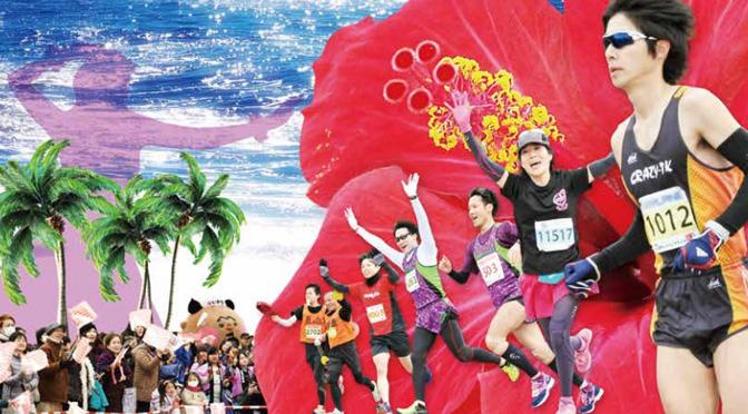 【攻略】いわきサンシャインマラソン 暖かい大会だが気温は低い