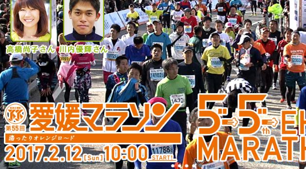 【攻略】愛媛マラソン 2017 メリハリのあるコースが魅力