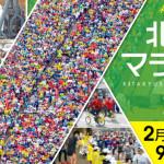 【攻略】北九州マラソン 風が吹くほどに応援は熱い