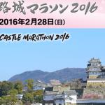 世界遺産姫路城マラソン2017 2月26日開催決定
