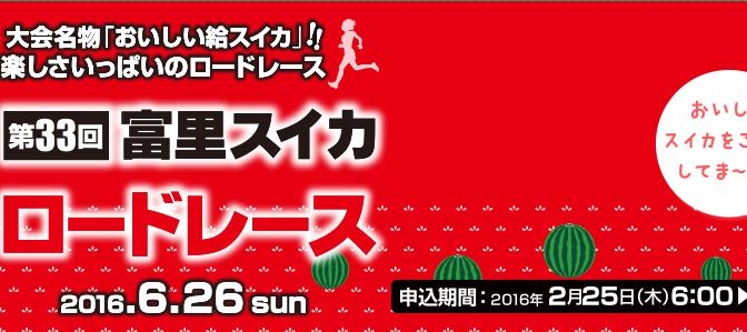 富里スイカロードレース2016 6月26日開催 エントリー開始!