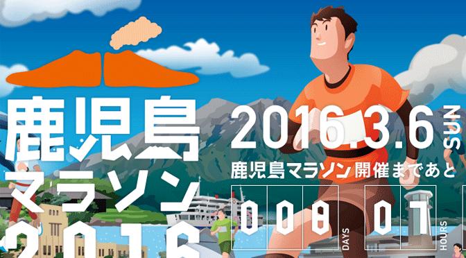 【攻略】鹿児島マラソン2016 桜島が、、じゃっどん、きばいやんせ!