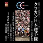 クロカン日本選手権の有力選手