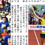 おきなわマラソン結果 男子はトレイルの上田、女子は高校生藤本がV