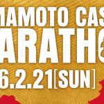 【攻略】熊本城マラソン 天下の名城熊本城ここにあり