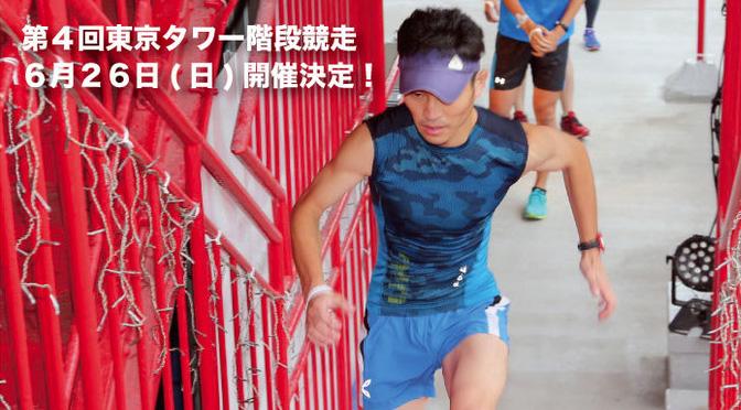 東京タワー階段競争 東京タワーを駆け上る都会のバーティカルレース