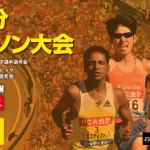 別府大分毎日マラソン 2016 招待選手と参考タイム