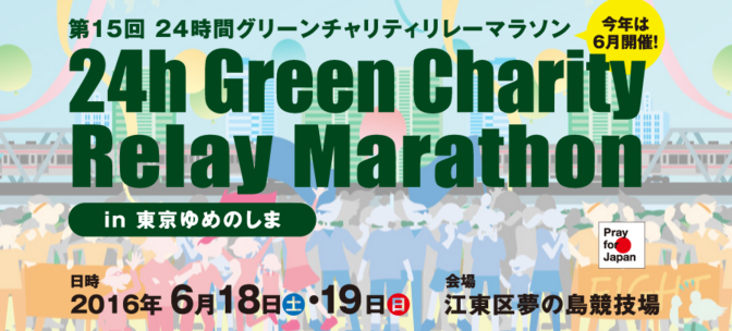 24時間グリーンチャリティリレーマラソン@東京夢の島