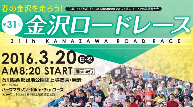 第31回金沢ロードレース2016大会結果 参加者減の要因は?