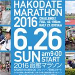 【攻略】函館マラソン2016 記録を狙うならハーフ