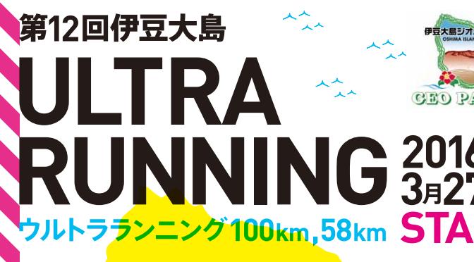 第12回伊豆大島ウルトラランニング2016大会結果