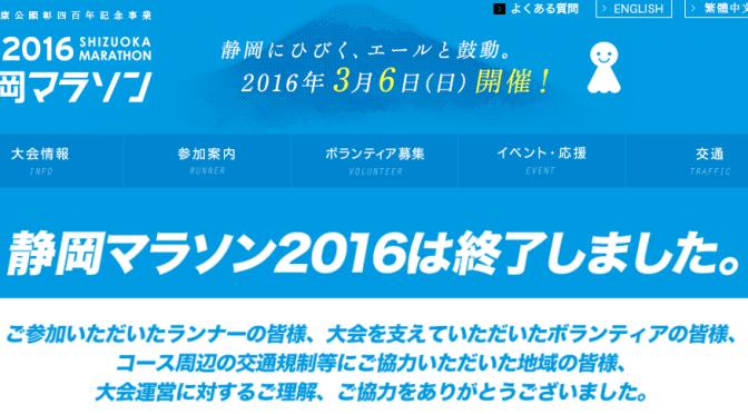 静岡マラソン2016結果 優勝はスズキ浜松ACのギザエ選手