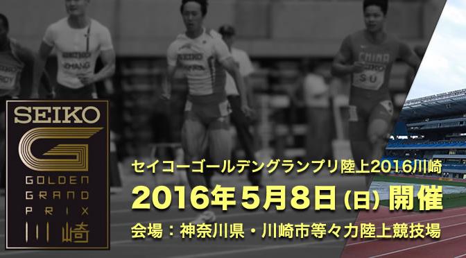 セイコーゴールデングランプリ陸上2016川崎(リオ五輪代表選手選考競技会)
