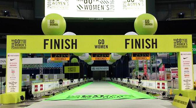 名古屋ウィメンズマラソン2016 上位結果