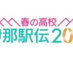 春の高校伊那駅伝2016