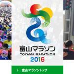 【攻略】富山マラソン2016 一般エントリーは4月23日正午から