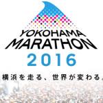 横浜マラソン 2016 大会結果(速報)