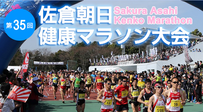 第35回佐倉朝日健康マラソン2016 金メダルコースでテンションUP
