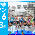 第2回おかやまマラソン2016 11月13日開催 4月21日一般エントリー開始
