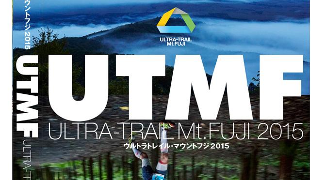2015UTMF公式DVD予約開始 発売は3月末