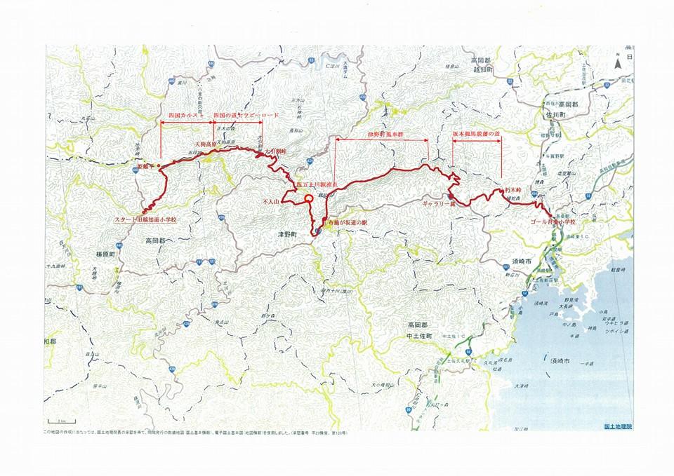四国カルスト、セラピーロード、四万十川源流点、 せいらんの里、津野町風車、坂本龍馬の脱藩の道