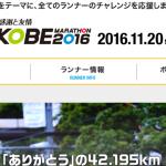 神戸マラソン2016 11月20日開催 エントリーは4月22日から