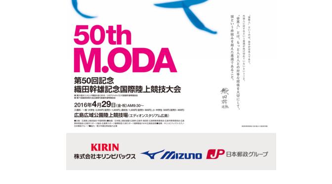 日本GP第2戦 第50回記念 織田幹雄記念国際陸上競技大会 エントリーリスト