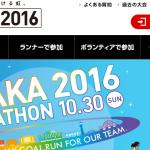 第6回大阪マラソン2016のエントリーまとめ