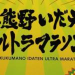 第18回奥熊野いだ天ウルトラマラソン2016 結果上位