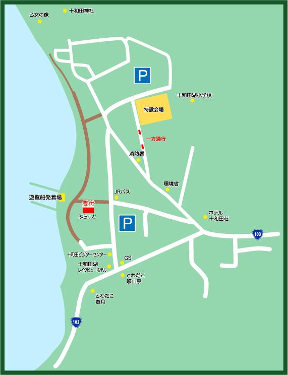 十和田湖マラソン駐車場