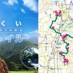 ふくいSatoyamaトレイル   福井県の特産品がもらえるポイントラリー開催