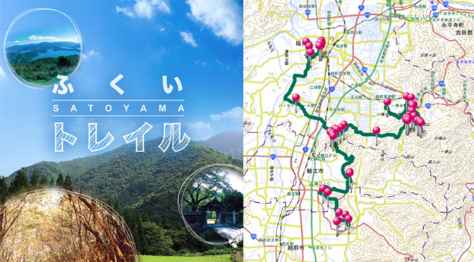 ふくいSatoyamaトレイル | 福井県の特産品がもらえるポイントラリー開催