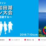第一回十和田湖マラソン 本日エントリー開始