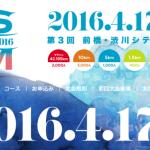 【攻略】前橋・渋川シティマラソン