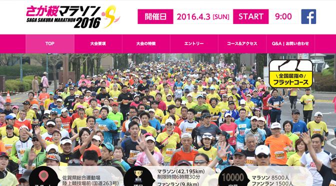 【攻略】さが桜マラソン2016 4月3日は雨か?