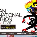 第11回湘南国際マラソン2016募集要項