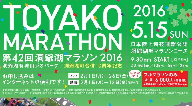 【攻略】第42回洞爺湖マラソン2016