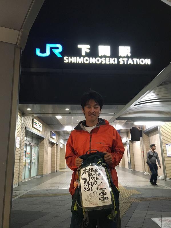 下関駅にゴール