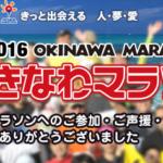 おきなわマラソン25回連続完走候補者121人にみる沖縄の強さ