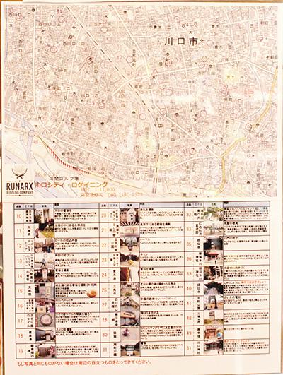 前回使用されたロゲ大会の地図