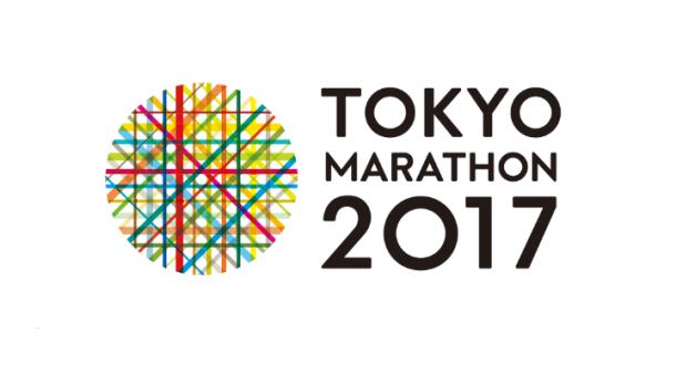 東京マラソン2017 大会要項