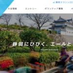 静岡マラソン2017/新コースで継続/一般エントリーは10月7日から