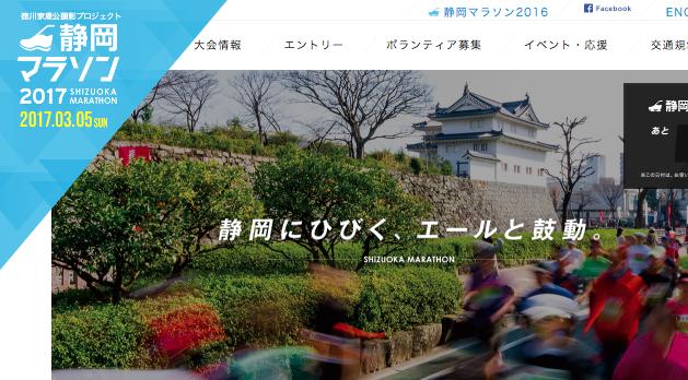 静岡マラソン2017 結果速報